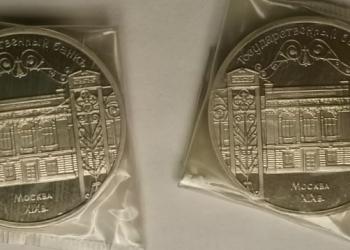 Монета Здание Госбанка СССР в Москве 2 шт