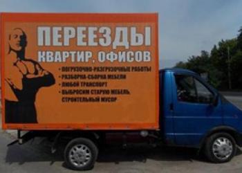 В Видном. Погрузим,перевезём,разгрузим. Вывезем мусор. Разберём упакуем соберём