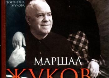 Маршал Жуков - мой отец. Мария Георгиевна Жукова