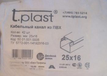Кабель канал из пвх 25х16 t-plast