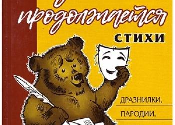 """Сергей Букреев """"Жизнь продолжается""""."""