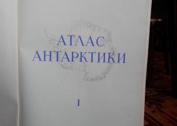 Атлас Антарктики
