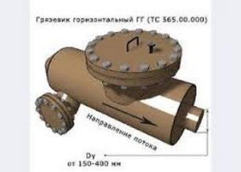 Грязевики горизонтальные по серии 4.903-10 , 5.903-13