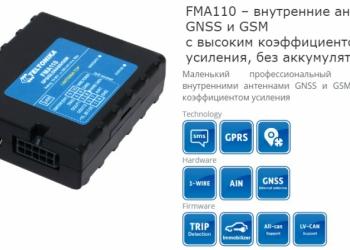 Teltonika FMA110 GPS/ГЛОНАСС трекер