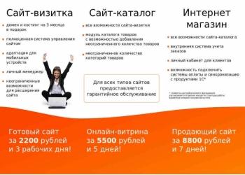 Создание сайтов. Сайт за 800 руб.
