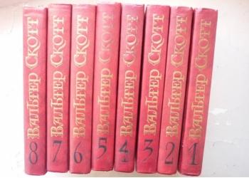 Собрание сочинений в 8-и томах Вальтера скотта