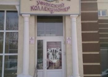 """Магазин-салон """"Уфимский коллекционер"""""""
