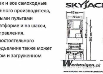 Сдам в аренду самоходный подъемник Скайджек 3219