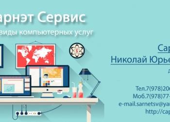 Все виды компьютерных услуг
