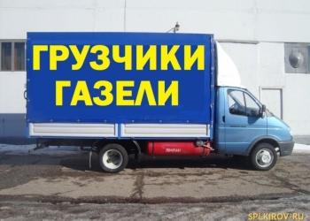 Квартирный переезд,грузчики Светлый яр,Красноармейский,Кировский