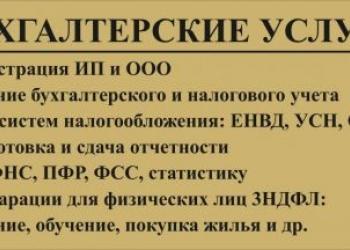 Регистрация ООО и ИП. Бухгалтерские услуги