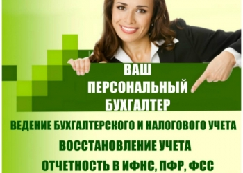 Бухгалтерское сопровождение организаций и предпринимателей