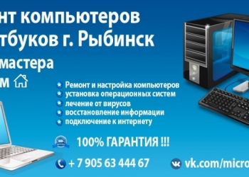 Ремонт компьютеров ноутбуков РЫБИНСК