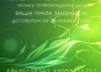 """ЮРИСТЫ, Юридическая помощь """"РИФ"""" г.Казань"""