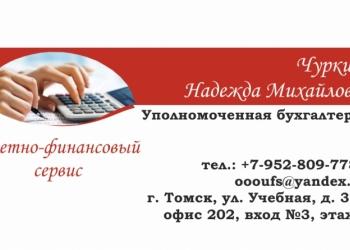 Бухгалтерские услуги, аутсорсинг, отправка отчетности по эл.каналу