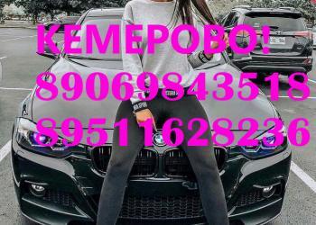 примем девушек в Кемерово.