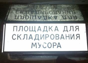 Таблички из жести, размером 0,7х0,25 метра         Адрес: Челябинск,  Показано и