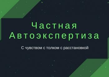 Независимая экспертиза Казань   Эксперт-техник