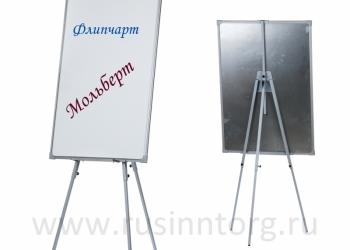 Флипчарты с магнитно-маркерными досками с доставкой в Наро-Фоминск