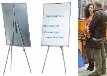 Флипчарты с магнитно-маркерными досками с доставкой в Павловский Посад