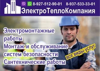 Электрика, сантехника, отопление г. Волжский Электротеплокомпания.