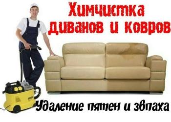 Химчистка диванов, матрасов и ковров.