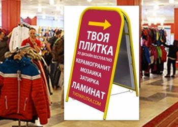 Штендер с печатью, самовывоз или доставка в Чехов