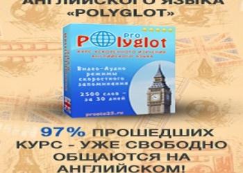 Мультимедийный курс английского языка «Polyglot»