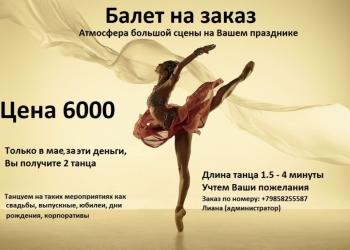 Балет на заказ-балет на мероприятии любого вида