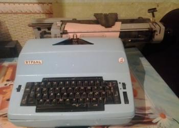 """Легендарная пишущая (печатная ) машинка """"Ятрань"""""""