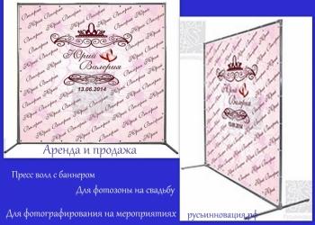 Пресс-волл Джокер с доставкой в Подольск. Печать баннера.