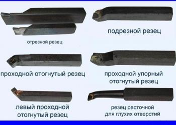 Резец токарный ОТРЕЗНОЙ Двухсторонний (ВК8, Т5К10, Т15К6)