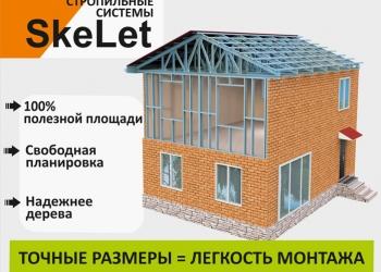 Металлическая стропильная система SkeLet (Скелет)