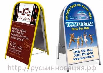 Штендер с печатью, самовывоз или доставка в Коммунарку