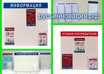 Информационные стенды и Уголки Потребителя с доставкой в Серпухов. Выгодно!