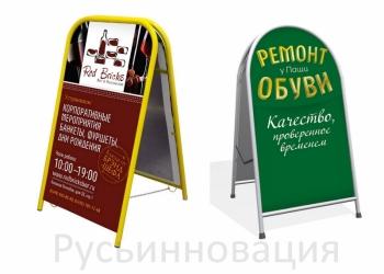 Штендер с печатью, самовывоз или доставка в Троицк