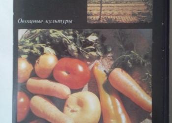"""набор открыток """"Ваш приусадебный участок. Выпуск 1, """"Овощные культуры"""""""