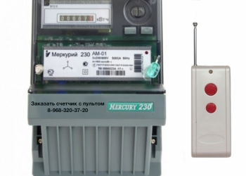 Как остановить электросчетчик Меркурий 230 AM-01?