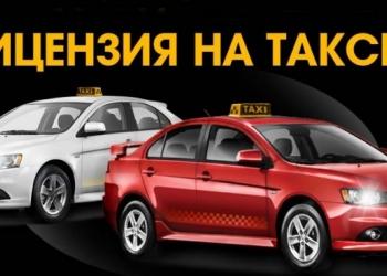 Лицензия на такси. Диагностическая карта