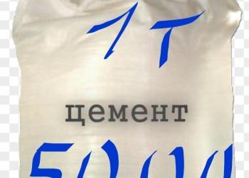 ЦЕМЕНТ (МКР)