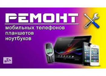 Ремонт смартфонов, планшетов любых марок