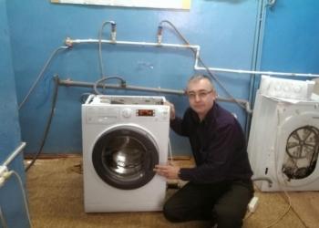 Ремонт стиральных машин и посудомоечных машин. Выезд и диагностика беспалтно!