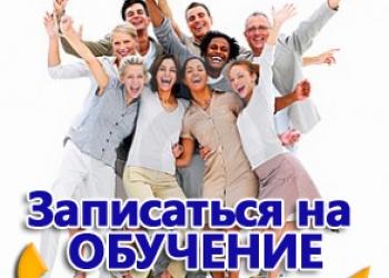 Учебный центр «Профессия»