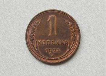монеты СССР 1924 года