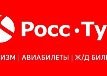 Туристическое агентство Росс Тур в Ханты-Мансийске! Мы открылись!