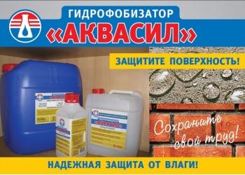 """Гидрофобизатор """"АКВАСИЛ"""""""