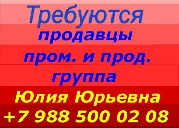 Продавец пром/прод круглогодично Ялта