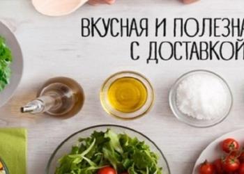Доставка правильного питания
