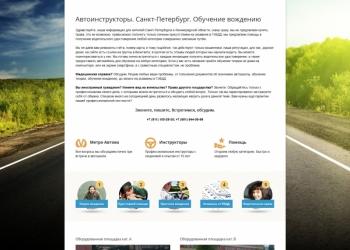 Создание сайта, поддержка. Контекстная реклама