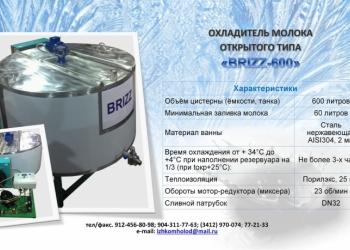 Охладитель молока на 600 литров.